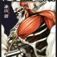 進撃の巨人 第3巻